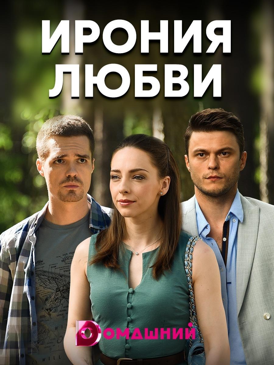 Мелодрама «Иpoния любви» (2020) 1-4 серия из 4 HD