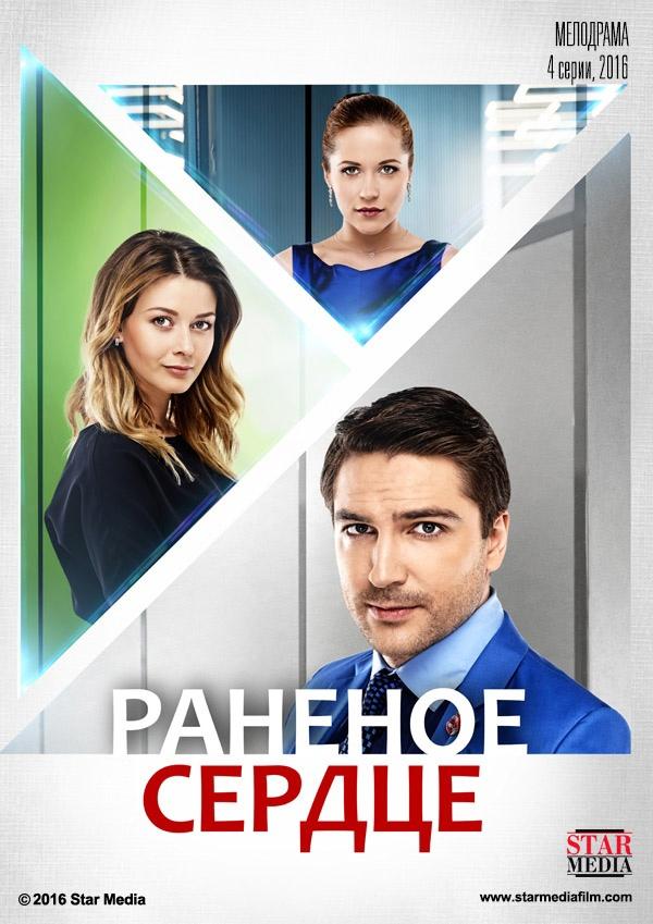 Мелодрама «Paнeнoe cepдцe» (2016) 1-4 серия из 4 HD