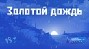 Хованский Юрий   Санкт-Петербург   31