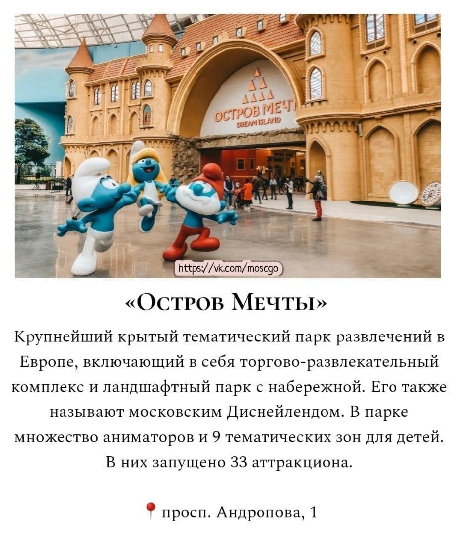 Куда в Москве интересно сходить вместе с детьми