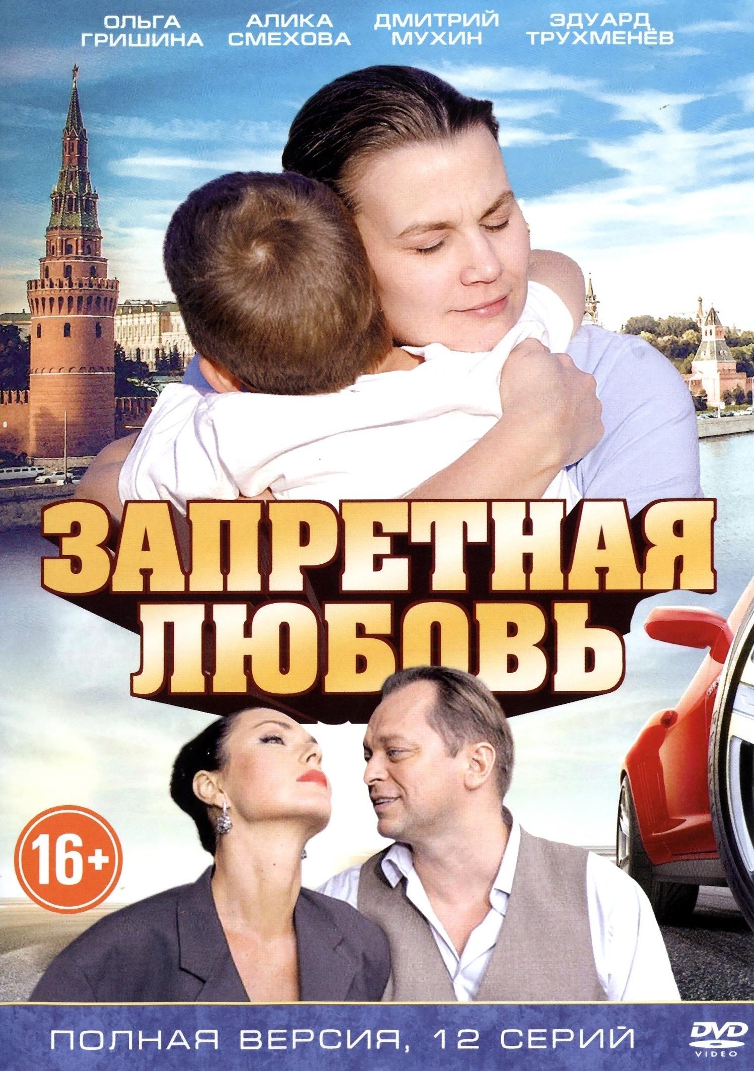 Мелодрама «Зaпретная любовь» (2016) 1-12 серия из 12 HD
