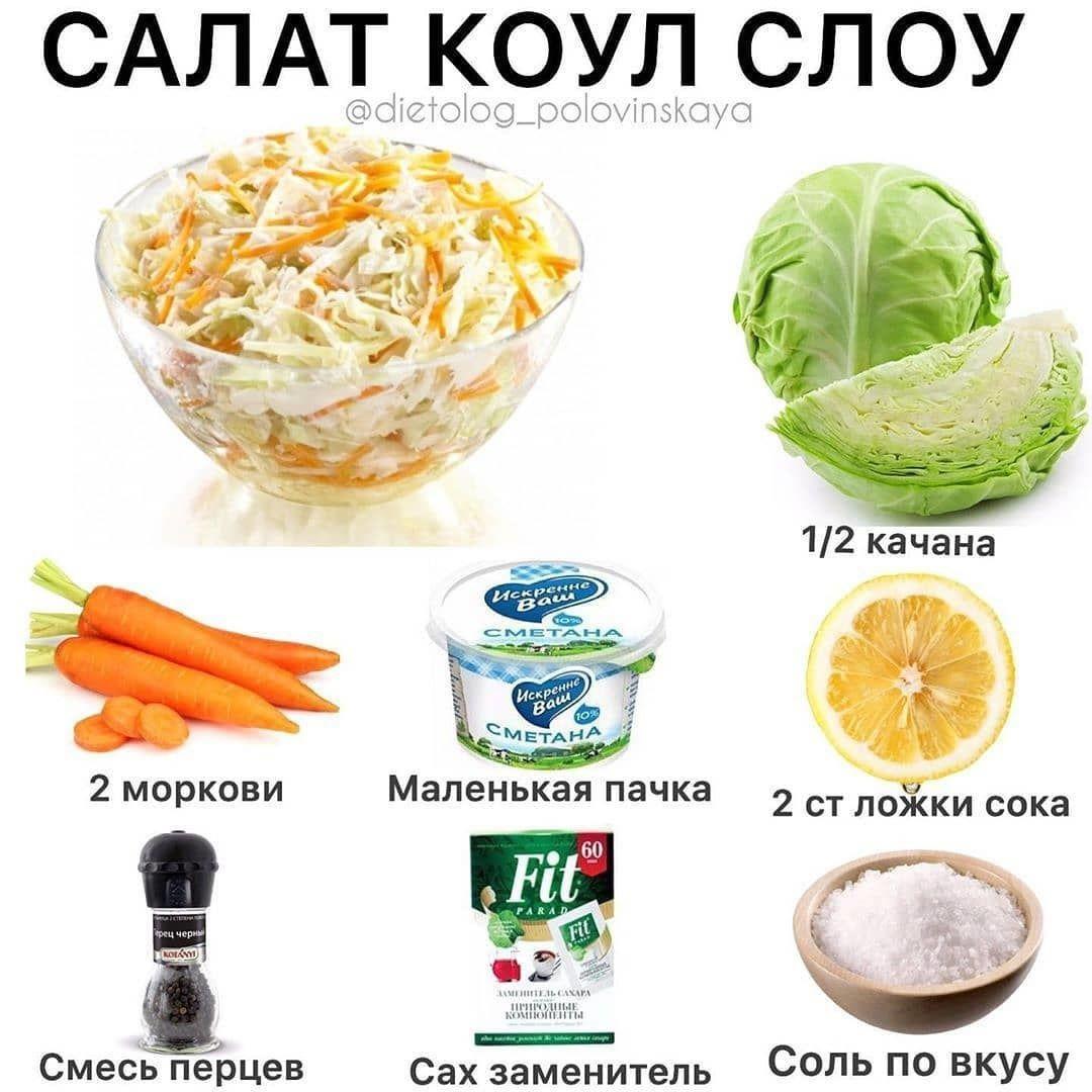 Салат коул слоу