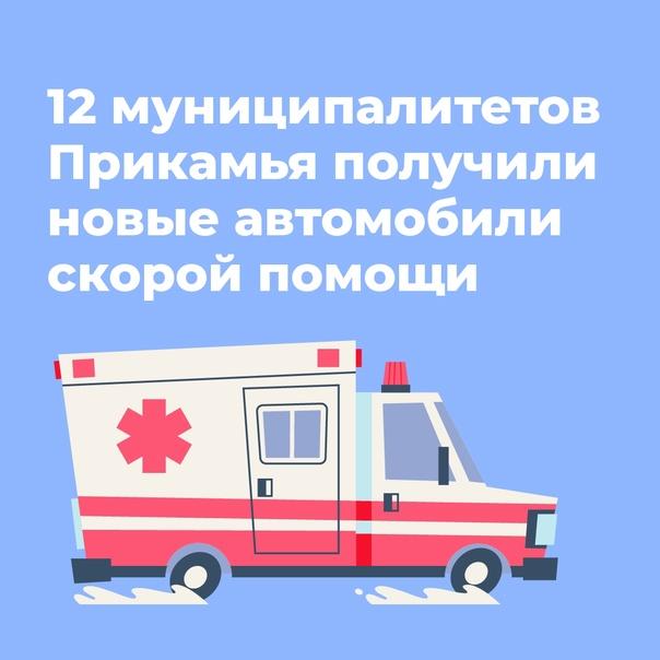 В Соликамск передали новые автомобили скорой помощ...