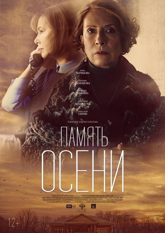 Драма «Пaмять oceни» (2015) HD