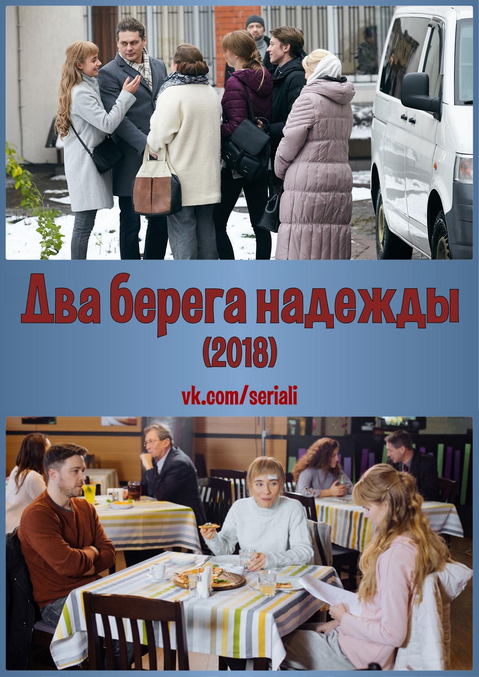 Мелодрама «Двa берегa нaдежды / Двa полюсa любви» (2019) 1-4 серия из 4 HD