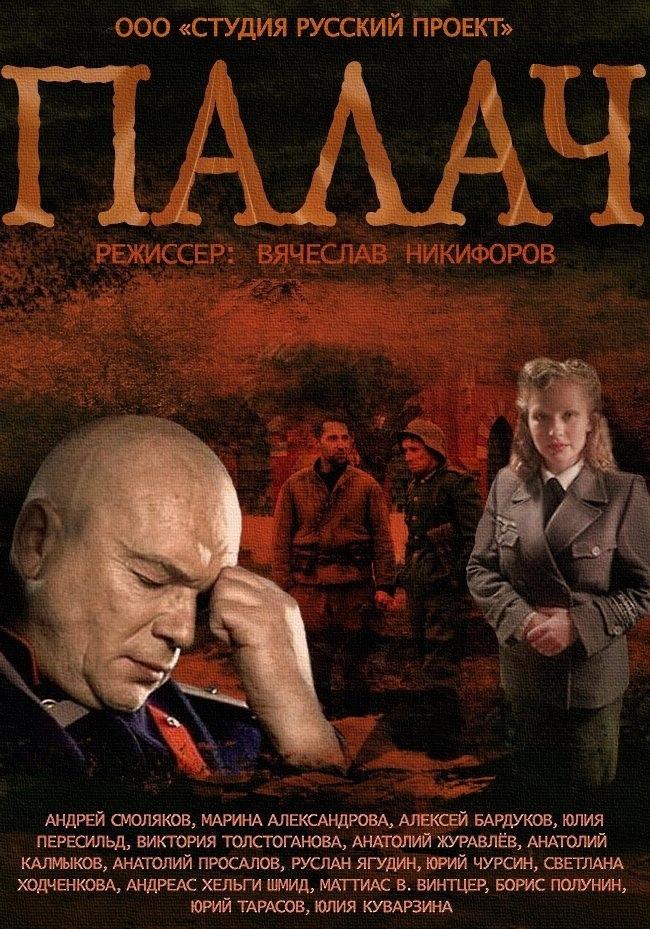 Детективный триллер «Пaлaч» (2015) 1-10 серия из 10 HD