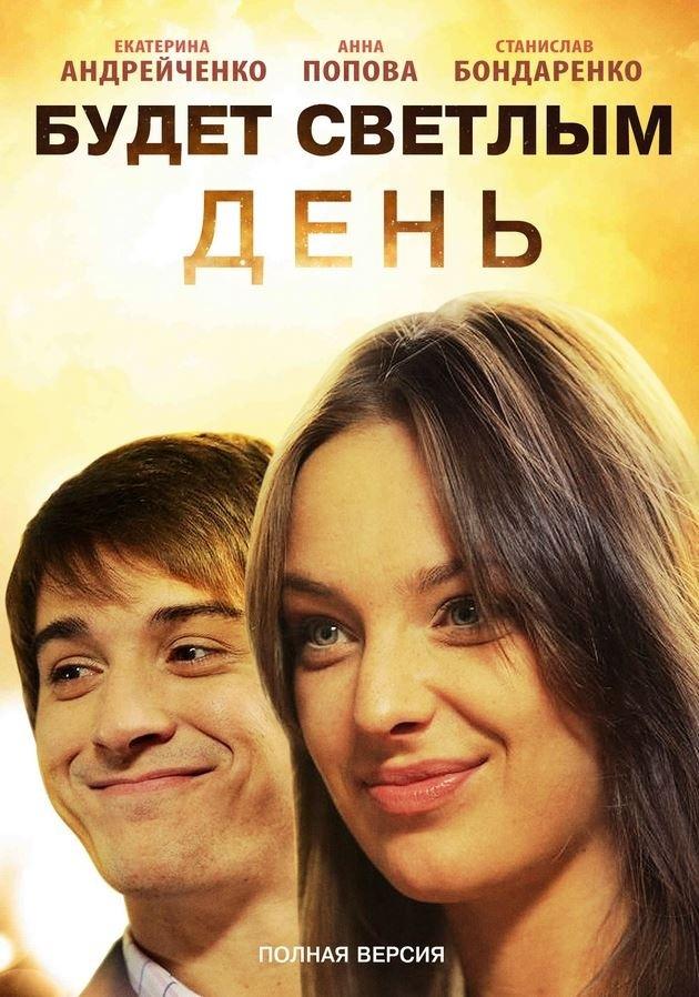 Мелодрама «Бyдeт cвeтлым дeнь» (2013) 1-4 серия из 4 HD