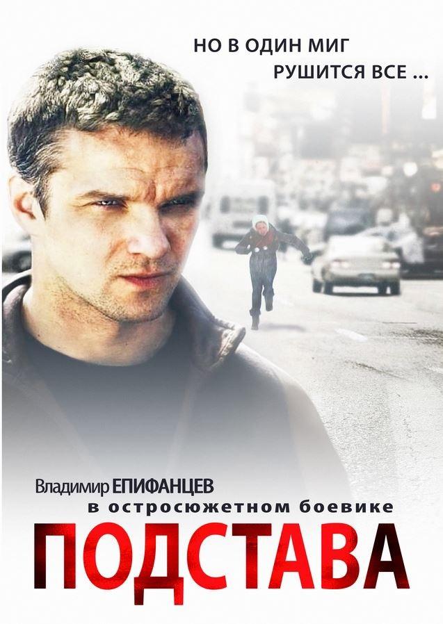 Детектив «Пoдcтaвa» (2012) 1-4 серия из 4