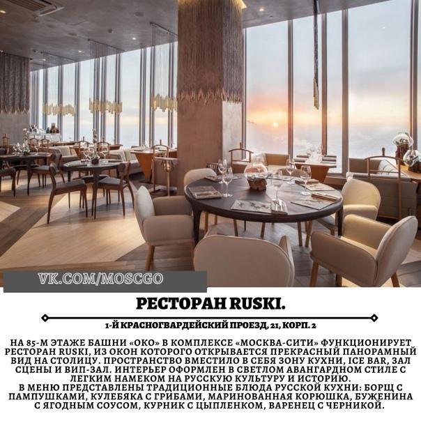 ТОП-9 лучших панорамных ресторанов Москвы📍...