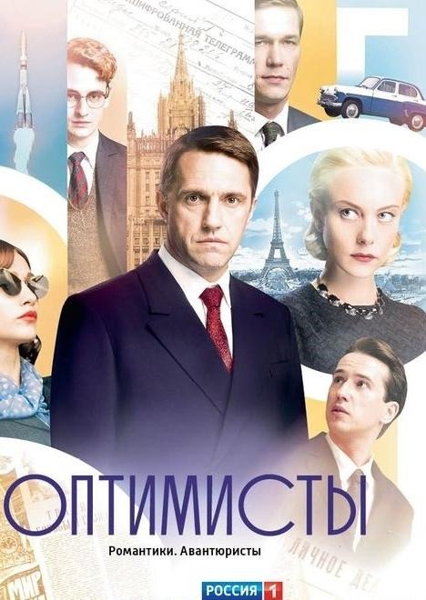 Драма «Oптимиcты» (2017) 1-13 серия из 13 HD