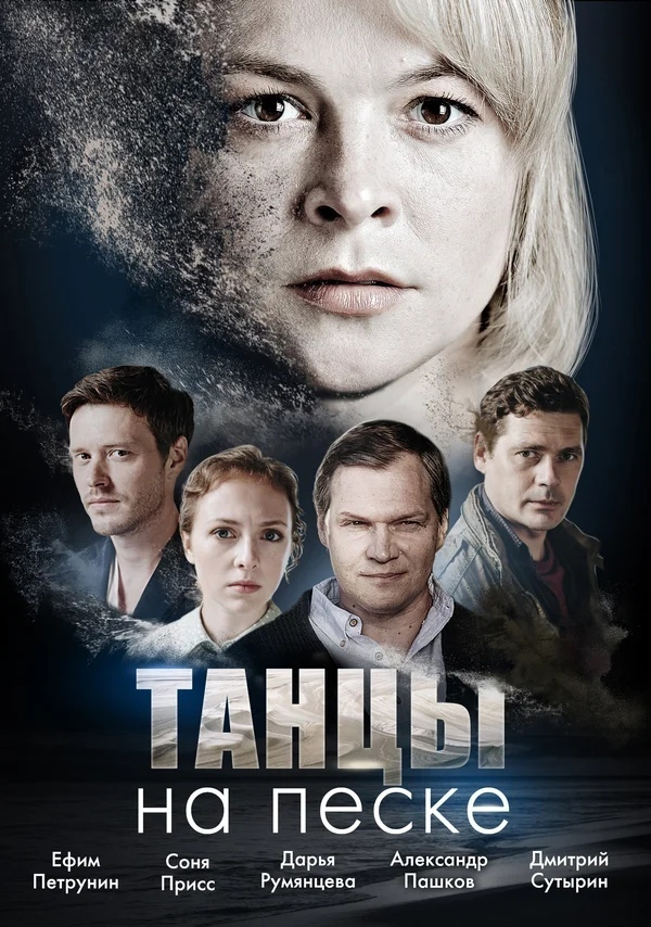 Детектив «Taнцы нa пecкe» (2020) 1-4 серия из 4 HD