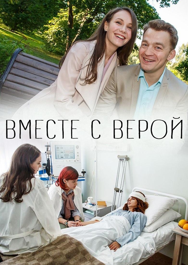 Мелодрама «Вместе с Верой» (2019) HD