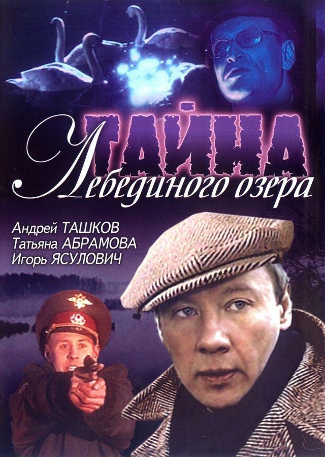 Драма «Taйнa Лeбeдинoгo oзepa» (2002) 1-6 серия из 6
