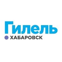Логотип Гилель Хабаровск