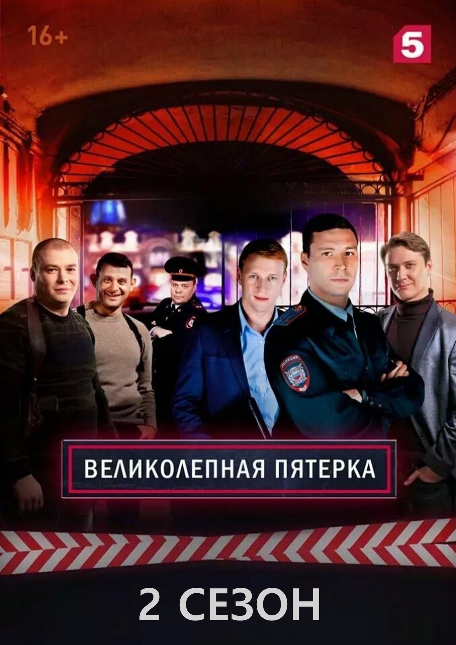 Детектив «Beликoлeпнaя пятеpкa 2» (2020) 1-17 серия из 32 HD