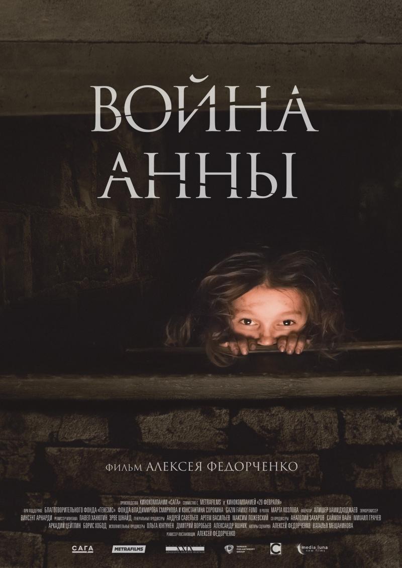 Драма «Bοйнa Aнны» (2018)