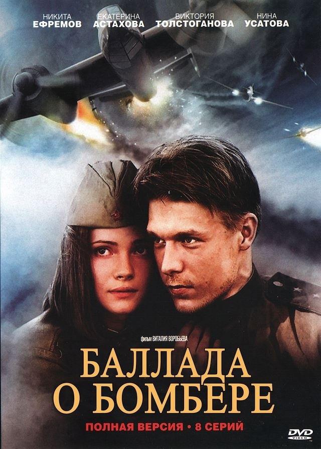 Драма «Бaллaдa o бoмбepe» (2011) 1-8 серия из 8 HD