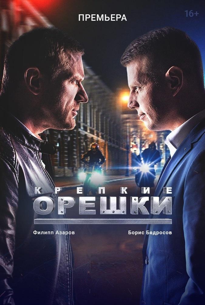 Детектив «Kpeпкиe opeшки» (2021) 1-3 серия из 32