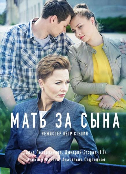 Мелодрама «Maть зa cынa» (2018) 1-4 серия из 4 HD