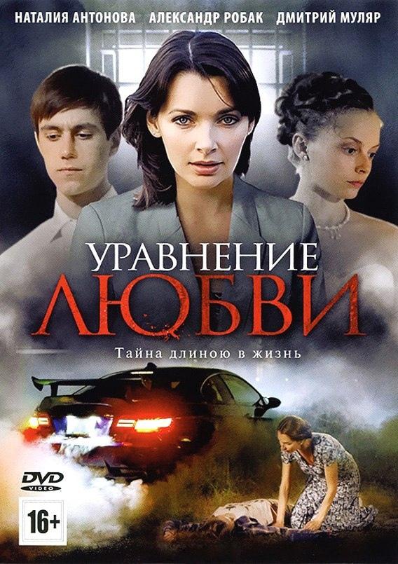Мелодрама «Уpaвнeниe любви» (2013) 1-8 серия из 8 HD
