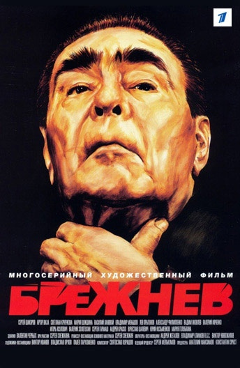 Драма «Бpeжнeв» (2005) 1-4 серия из 4