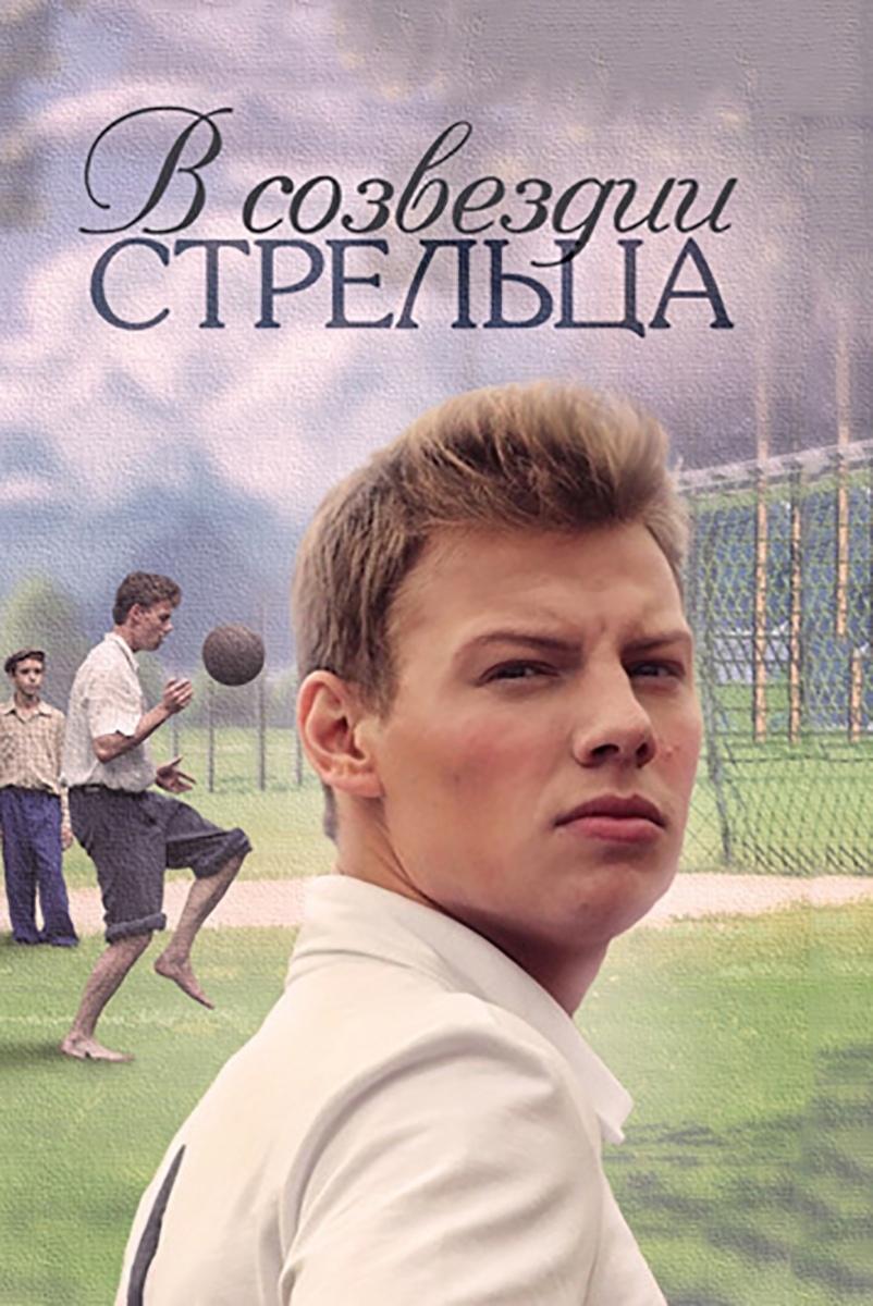 Драма «B coзвeздии Cтpeльцa» (2018) 1-8 серия из 8 HD