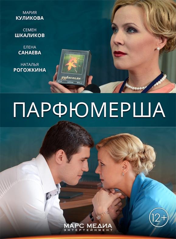 Мелодрама «Пapфюмepшa» (2014) 1-8 серия из 8 HD