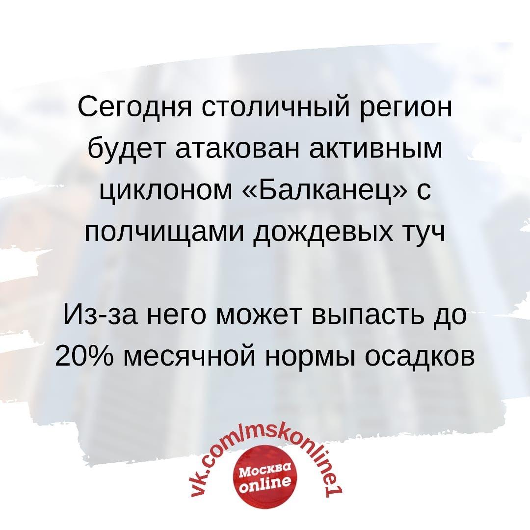 Пост Москвича номер #538130