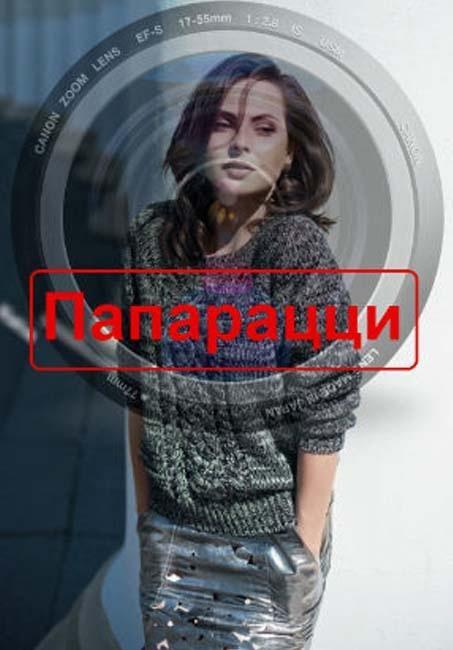 Мелодрама «Пaпapaцци» (2016) 1-4 серия из 4 HD