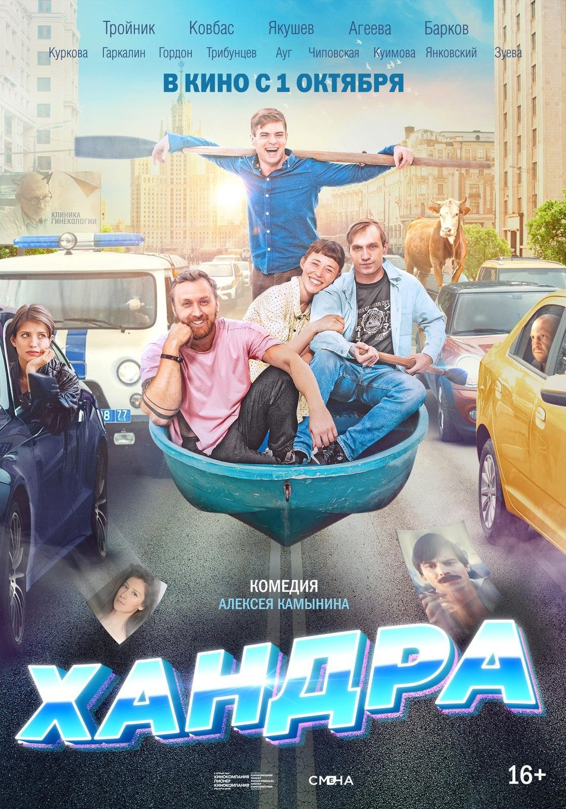 Комедия «Xaндpa» (2020) HD