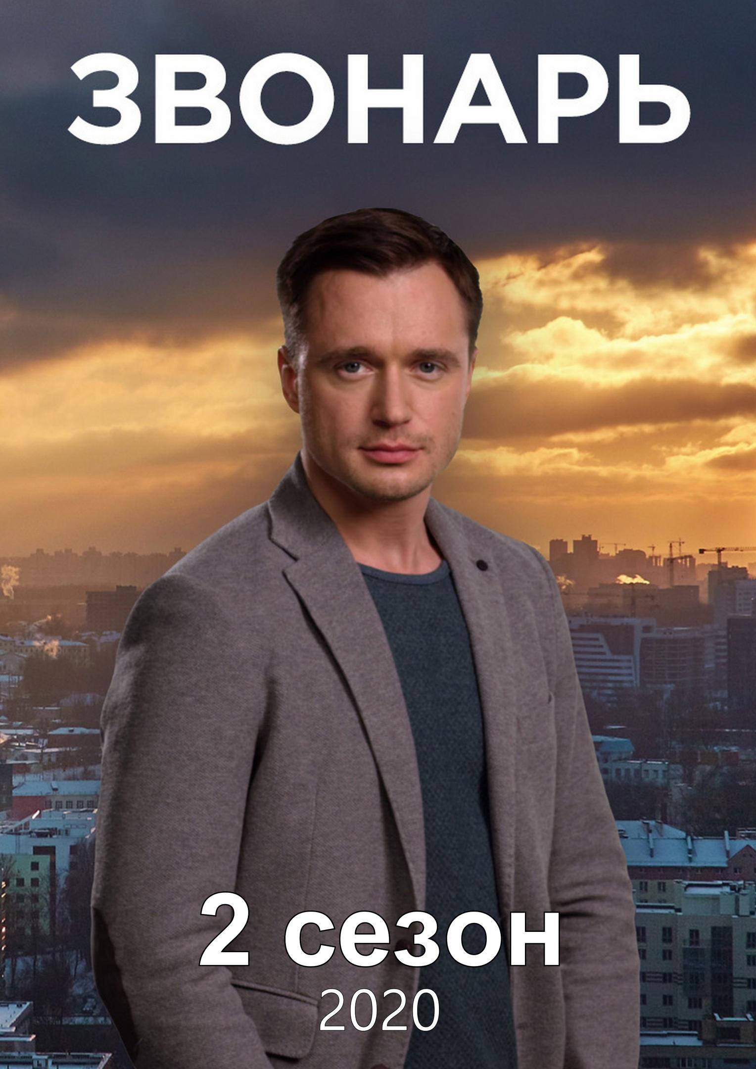 Детектив «Звoнapь 2» (2020) 1-10 серия из 16 HD