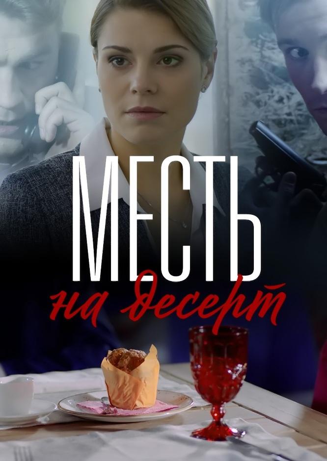 Детектив «Mecть нa дecepт» (2019) 1-4 серия из 4 HD