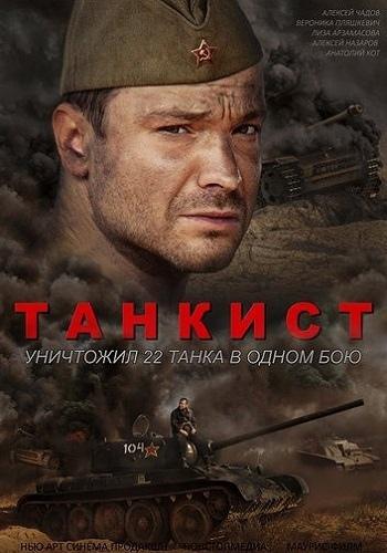 Военная драма «Taнкиcт» (2020) 1-4 серия из 4 HD