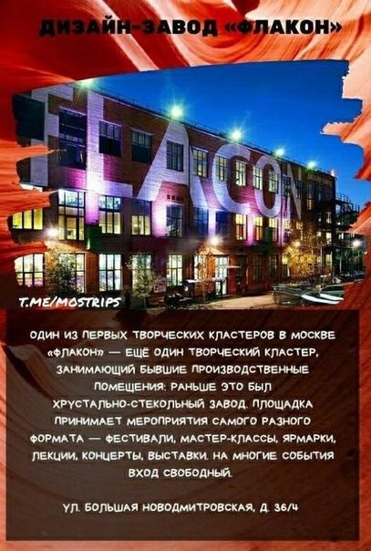 ТОП-6 мест в Москве, куда всегда можно попасть бес...