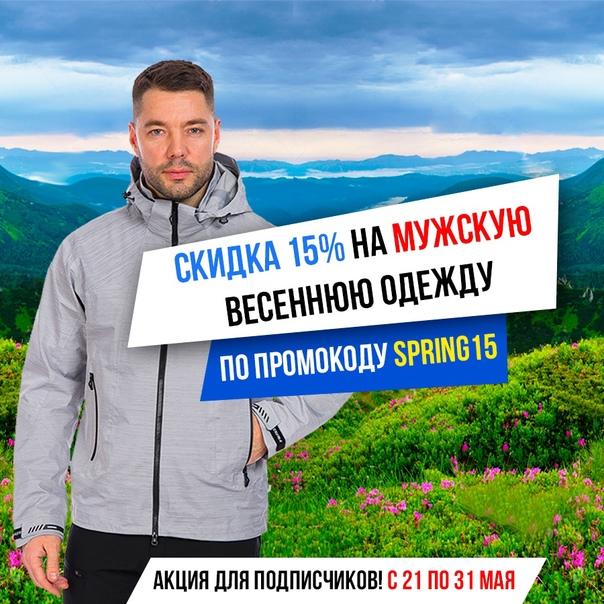С 21 ПО 31 МАЯ ДАРИМ КУПОН НА СКИДКУ 15%