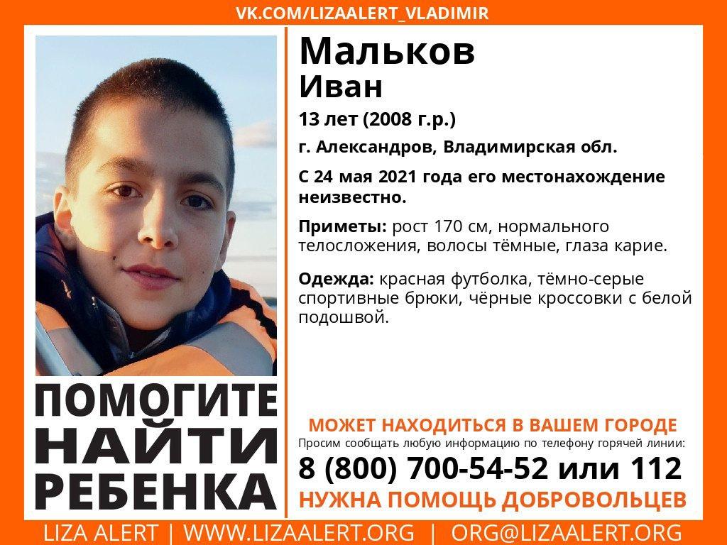 Внимание! Помогите найти человека! Пропал #Мальков Иван Дмитриевич, 13 лет, г