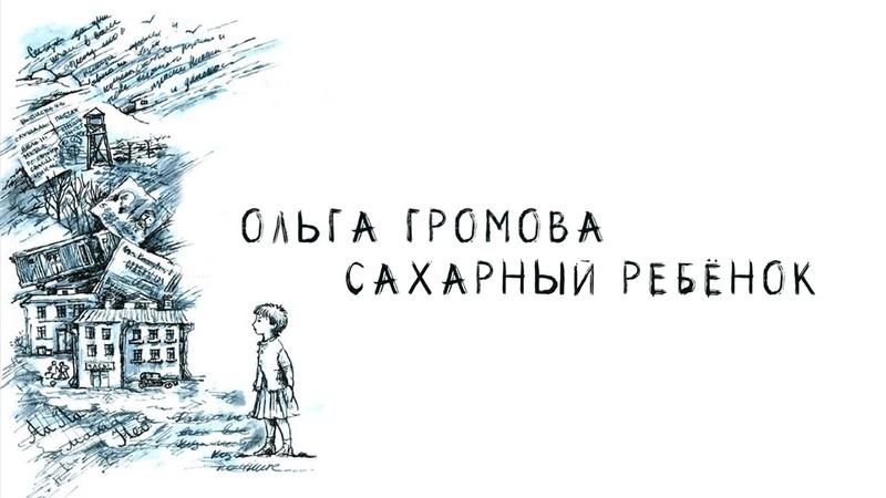 Буктрейлер по книге Ольги Громовой Сахарный ребенок