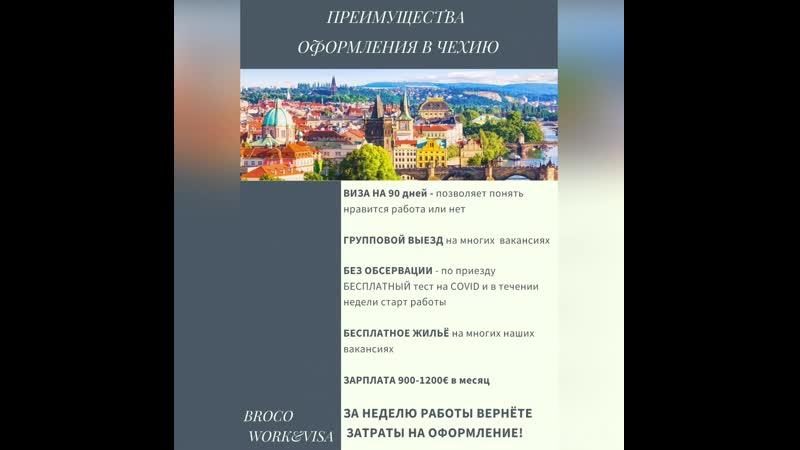 Преимущества оформления в Чехию