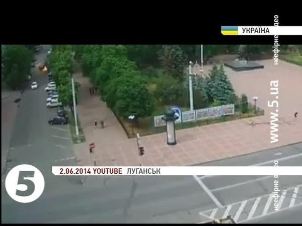 3 июня 2014 Вибух в Луганській ОДА влаштували терористи експерт