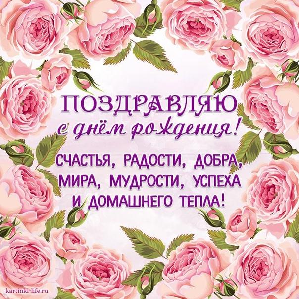 С днем рождения поздравления желаю вам
