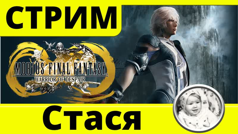 Mobius Final Fantasy Act II Final Chapter Part 1