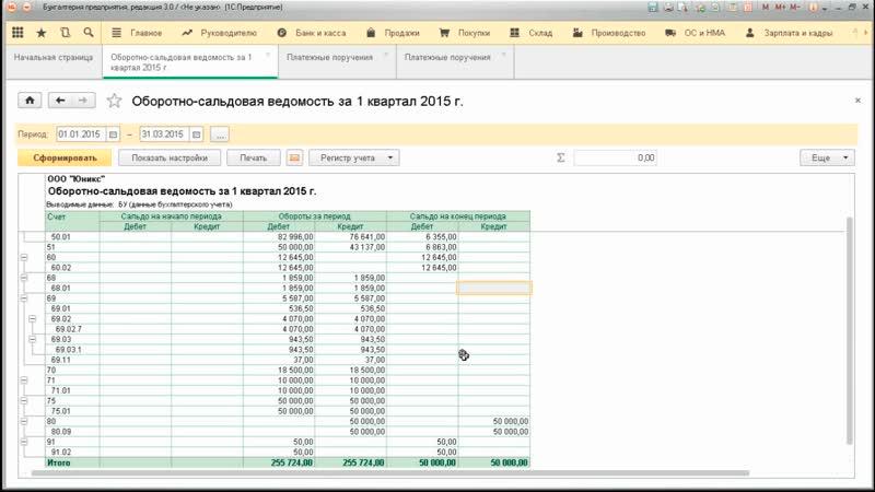 Бухгалтерия 3 НДФЛ декларация Кировск СПб 07 Уплата страховых взносов в 1С 8 3