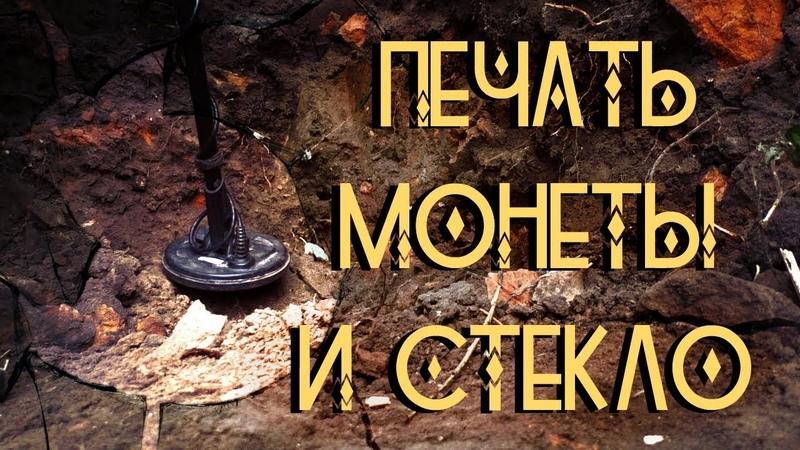 =ШУРФ= ЭКСКЛЮЗИВНЫЕ НАХОДКИ ФАРТ НИ КТО НЕ ОТМЕНЯЛ