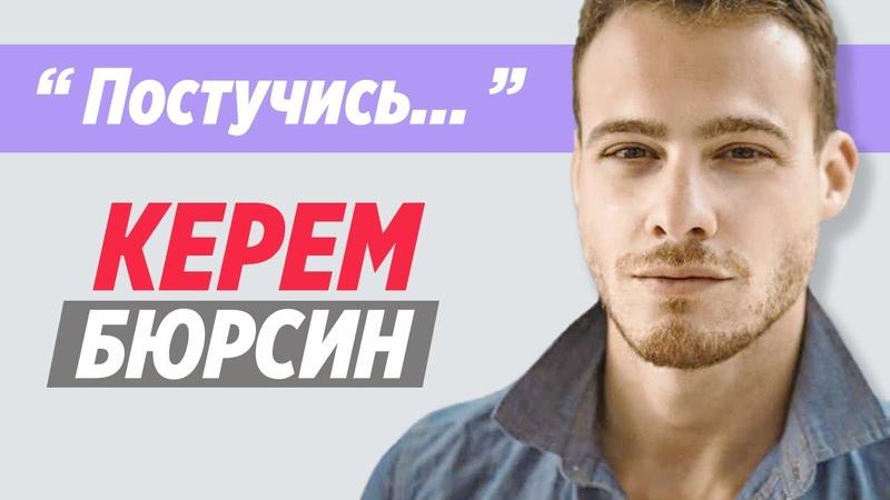 Керем Бюрсин. Всё про турецкого актёра из сериала Постучись В Мою Дверь