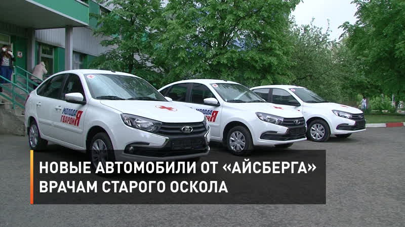 Новые автомобили от «Айсберга» врачам Старого Оскола