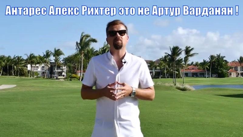 Антарес ANTARES Алекс Рихтер это не Артур Варданян он не как не относиться к Кэшбери Cashbery GDC
