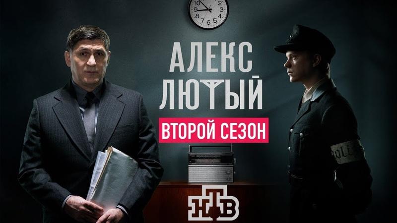 Алекс лютый 2 сезон 1 серия Детектив 2020 НТВ Дата выхода и анонс