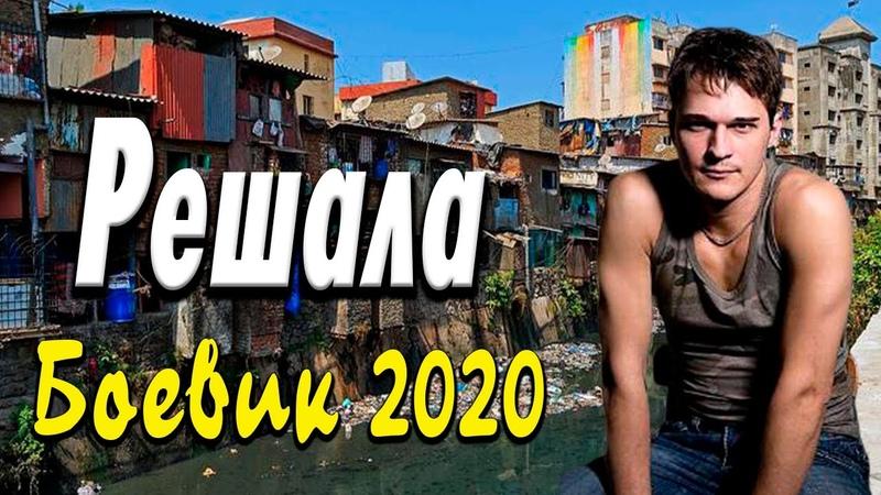Отличное кино про - Решала Русские боевики 2020 новинки