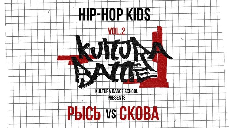 KULTURA BATTLE |HIP-HOP KIDS 18 |Рысь vs Скова