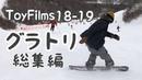 【11】18-19 ToyFilms グラトリ総集編 メンズ 全18名【スノーボード】【グラトリ1